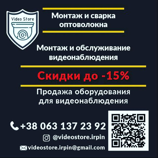 Установка Настройка Обслуживание Сигнализация Видеонаблюдение Ирпень,Б