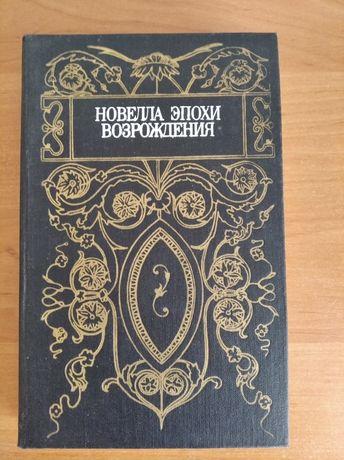 Новелла эпохи возрождения, б/у, 1990 г.