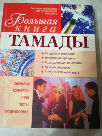 Большая книга тамады.