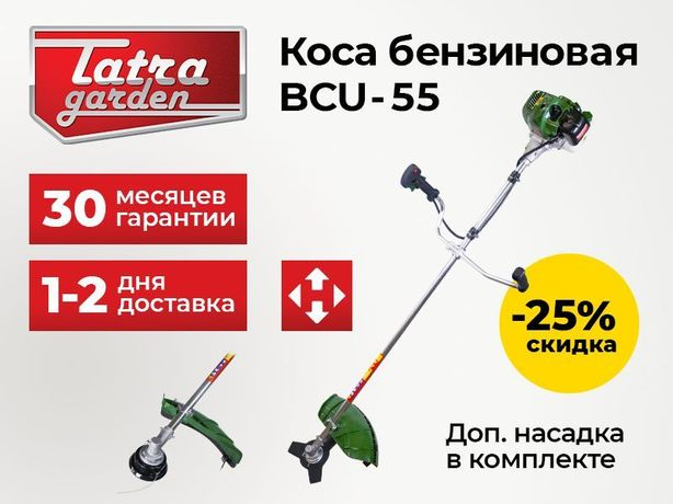 Бензотриммер (бензокоса) Татра Гарден BCU-55