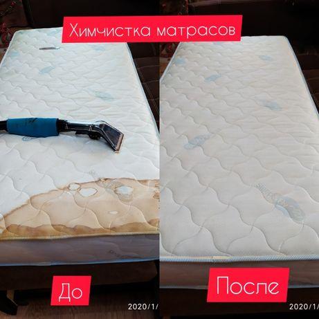 Химчистка матрасов, диванов, ковров и ковролина Харьков