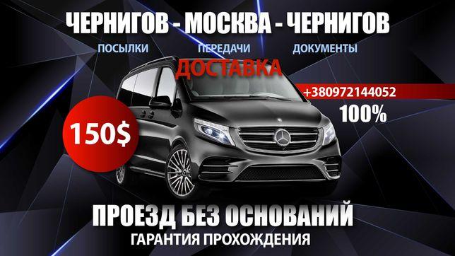 БЕЗ ОСНОВАНИЙ, Чернигов-МОСКВА-Чернигов, Пассажирские перевозки