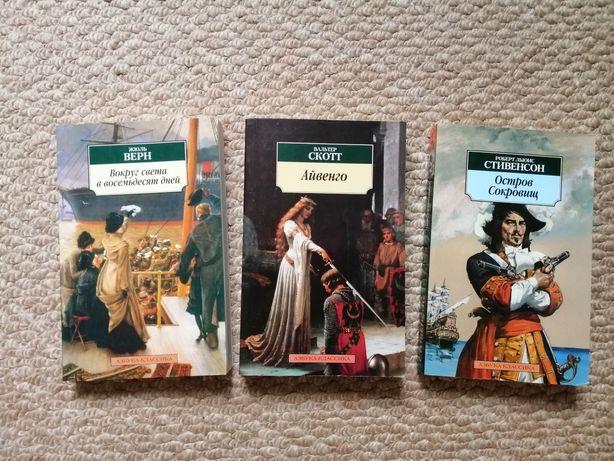 Книги мировая классика