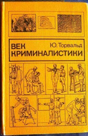 Юрген Торвальд. Век криминалистики. 1-е издание. 1984 год.