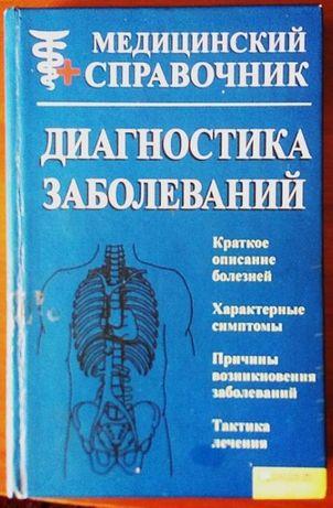Медицинский справочник Диагностика заболеваний