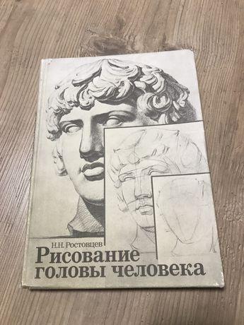 Продам книгу Рисование головы человека, Н.Н. Ростовцев