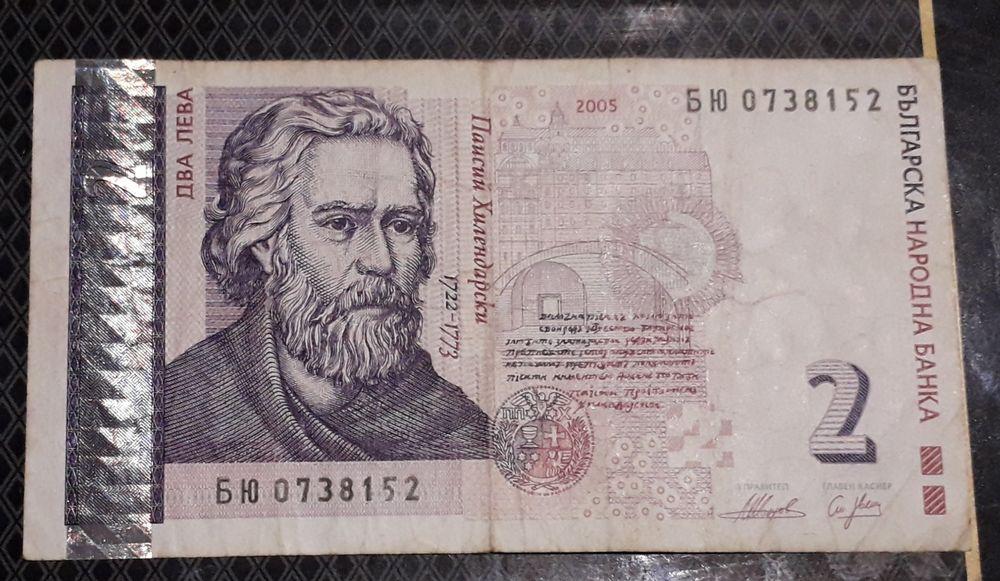 Болгарія 2 лева 2005р Чигиринская - изображение 1
