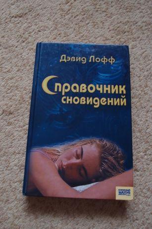 Дэвид Лофф: Справочник сновидений