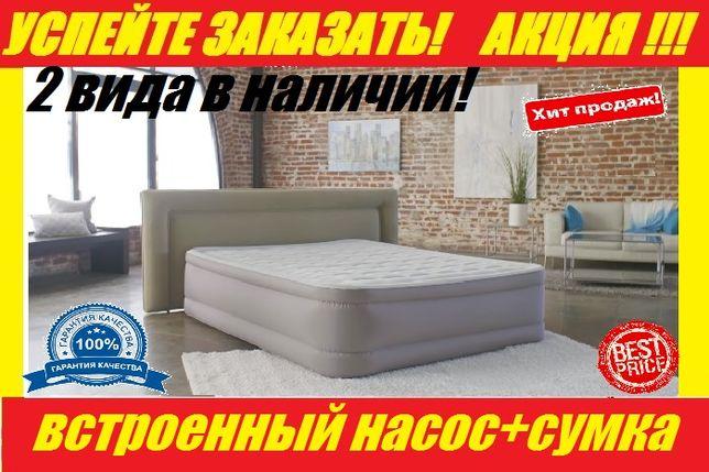 ⫸Акция. Надувная двухспальная кровать.Intex. Матрас. Ліжко. Ламзак.
