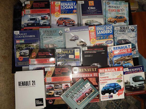 Книги по ремонту и эксплуатации автомобилей RENAULT (цены разные)