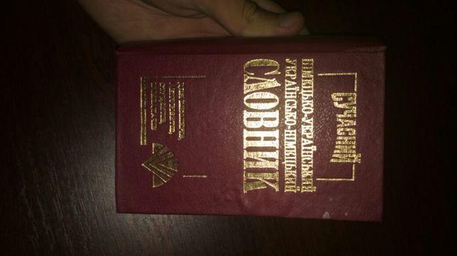 Немецкий словник