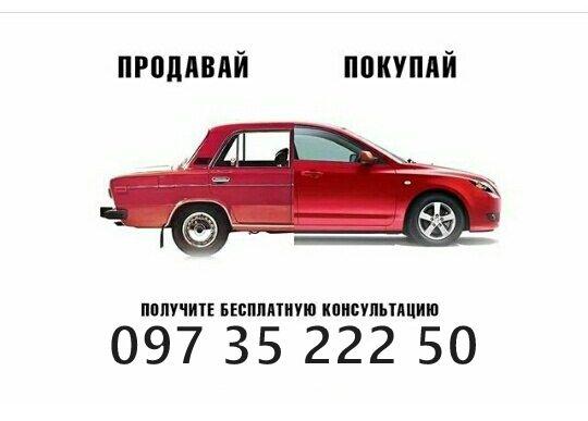 Срочно купим любой Ваш автомобил Еврономера, евробляха, после ДТП