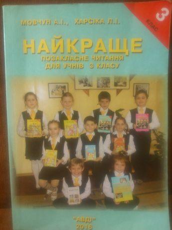 Мовчун, Харсіка. Найкраще позакласне читання для учнів 3 класу