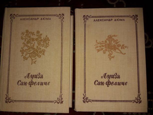 Книги А.Дюма 2тома