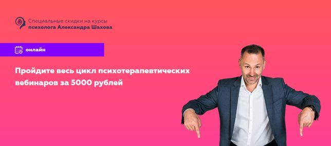 Александр Шахов 22 курса Женская самооценка Набор вебинаров Психология