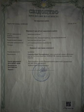 Участок под застройку Бородянский район