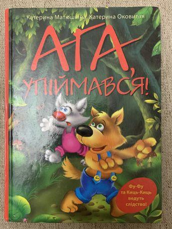 Книга Ага Упіймався!