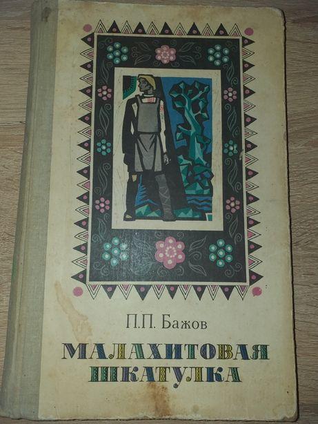 Сказки. П.П.Бажов. Малахитовая шкатулка.