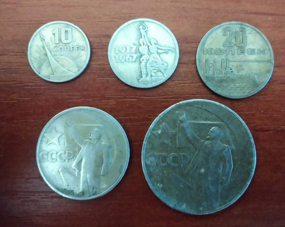 50 лет Советской власти. Набор монет