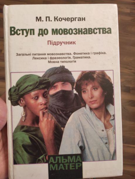 Підручник Вступ до мовознавства М.П.Кочерган