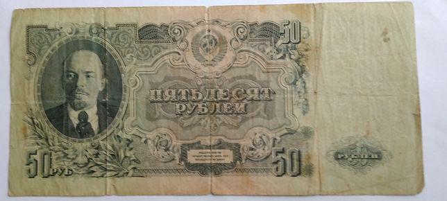 50 рублей 1947 16 лент в гербе