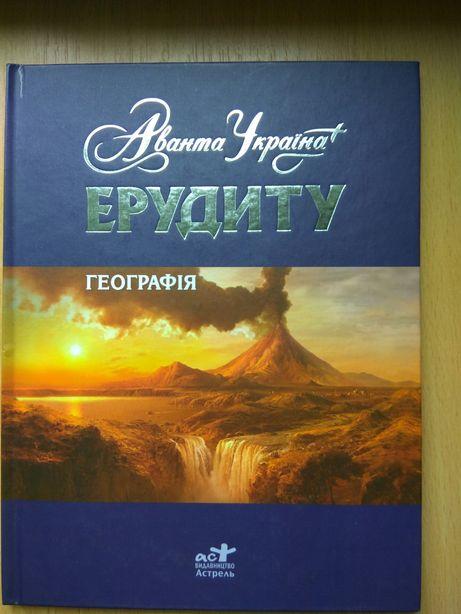Книга Ерудит Географія