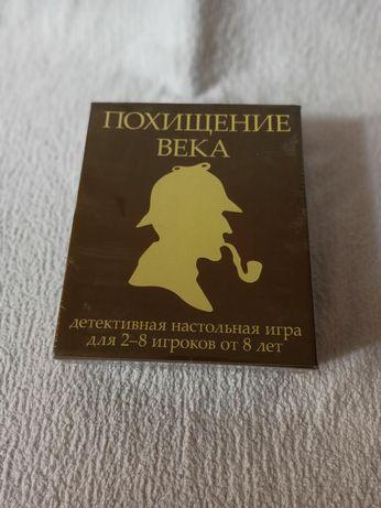 """Настольная игра """"Похищение века"""""""
