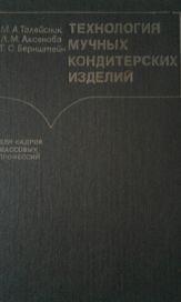 Профес.книга