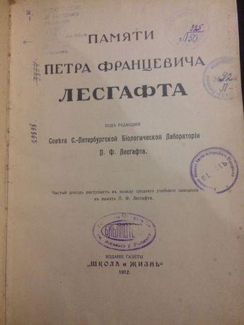 """Книга """"Памяти Петра Францевича Лесгафта"""" 1912"""