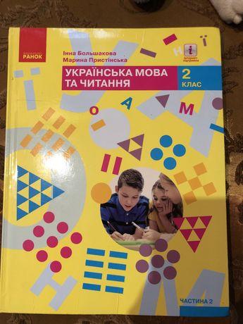 Украинска мова 2 клас час 2