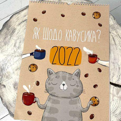 Календарь-планер Кофе на 2022 год А3