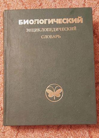 Книга Биологический Энциклопедический Словарь 1986 год