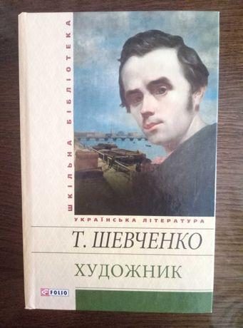 Книга Т. Шевченко Художник