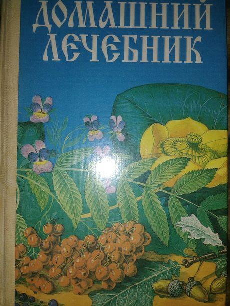 Домашний лечебник травник