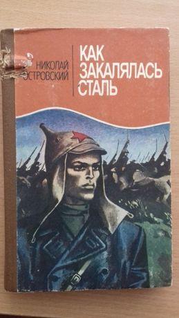 Как закалялась сталь / Николай Остовский