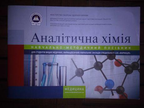 Друкований зошит посібник аналітична хімія