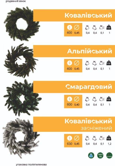 """Новогодний Венок Новогодний """"Ковалевский заснеженный"""" Днепр - изображение 1"""