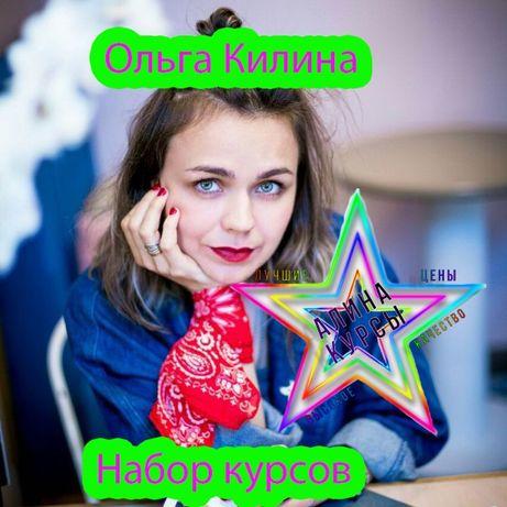 Ольга Килина - Набор курсов