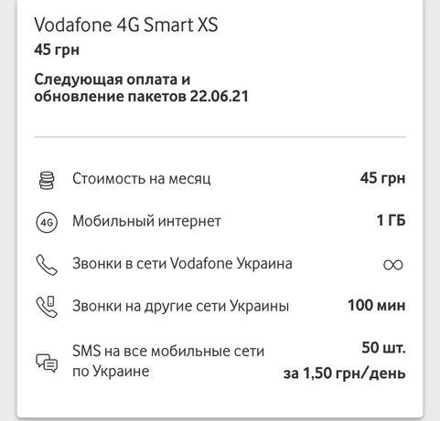 Тариф сим карта Vodafone Smart XS Водафон 45 грн / мес