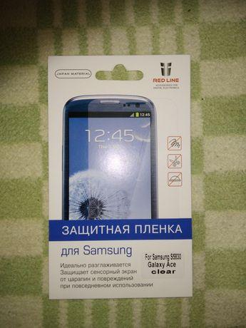 Защитная пленка для Samsung Ace gt-s5830