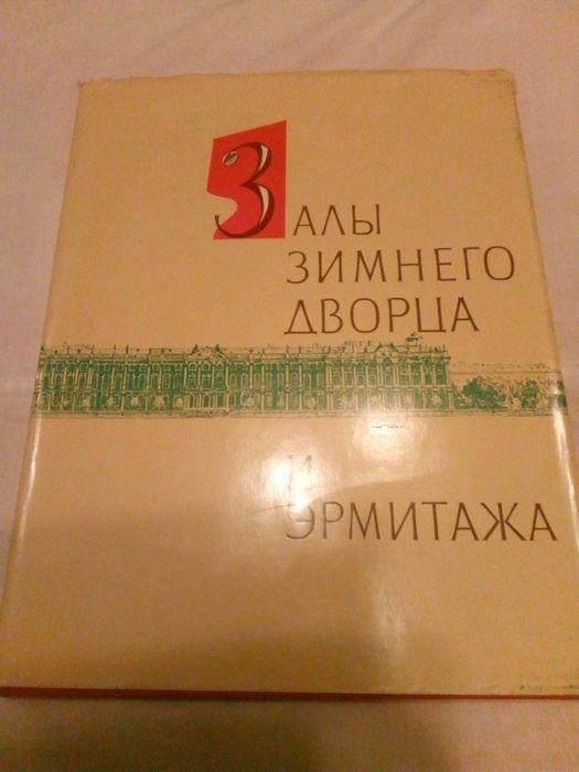 Книга залы зимнего дворца Киев - изображение 1