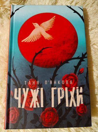 Продам книгу Т.П'янкова Чужі гріхи