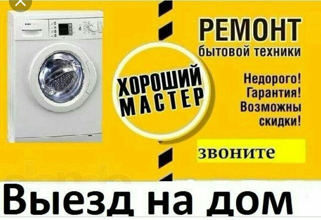 Ремонт стиральных машин,бойлеров,микроволновок