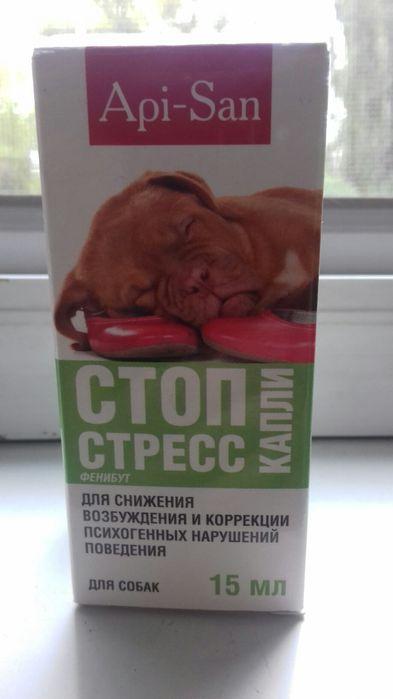 Капли для собак Кривой Рог - изображение 1