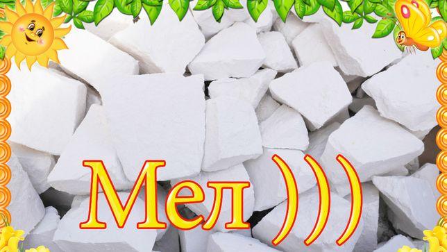Мел пищевой, кусковой для беременных ))