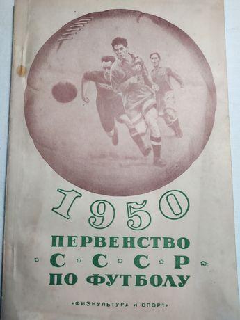 """Книга """"Первенство СССР по футболу 1950"""""""