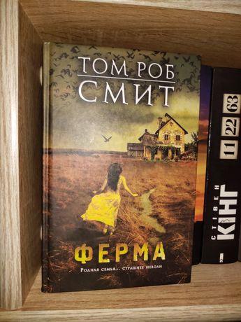 Том Роб Смит - Ферма