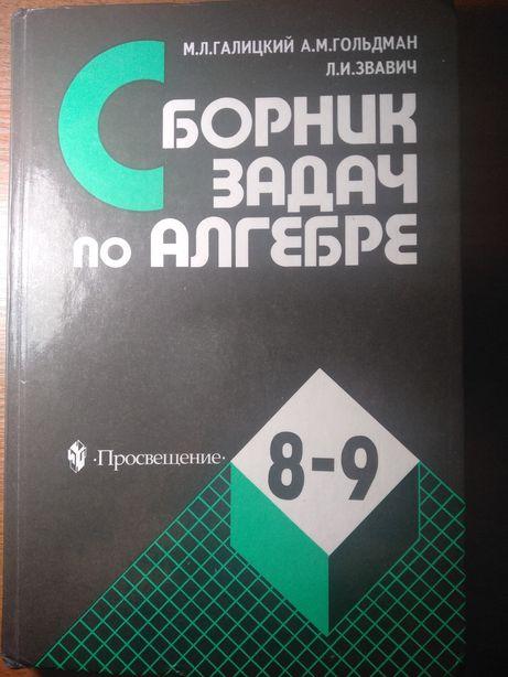 Алгебра 8-9 класс
