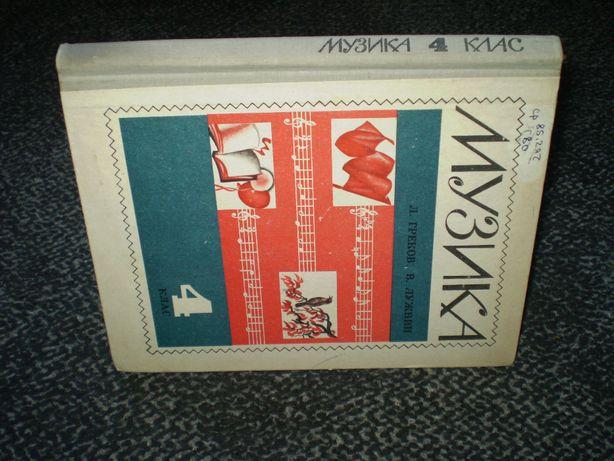 Л.Греков, В.Лужний. Музика. 4 клас. Підручник для шкіл. К.1981г