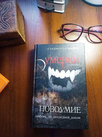 """Книга """" Новоумие """" пародия от Степфорди Май'о"""